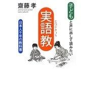 子どもと声に出して読みたい実語教―日本人千年の教科書 [単行本]