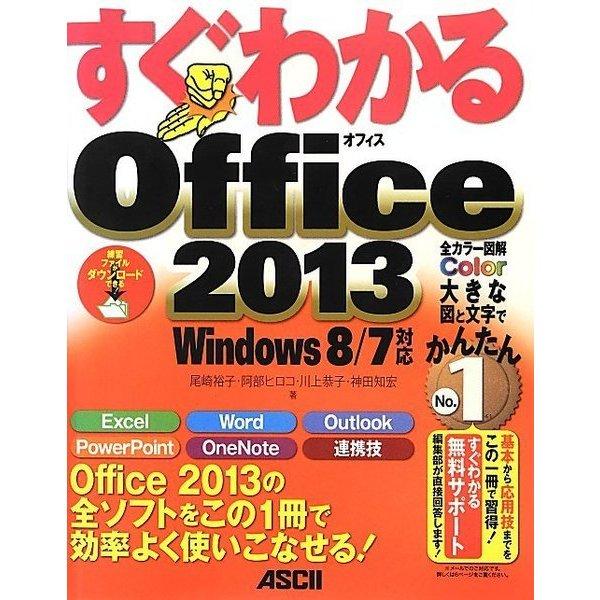 すぐわかるOffice2013―Windows8/7対応(すぐわかるシリーズ) [単行本]