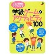 クラス全員がひとつになる学級ゲーム&アクティビティ100(ナツメ社教育書ブックス) [単行本]
