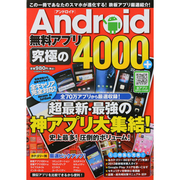 Android無料アプリ究極の4000+(COSMIC MOOK) [ムックその他]