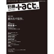 別冊+act. Vol.11 (2013)-CULTURE SEARCH MAGAZINE(ワニムックシリーズ 194) [ムックその他]