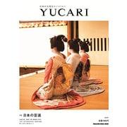 YUCARI Vol.7-日本の大切なモノコトヒト(マガジンハウスムック) [ムックその他]