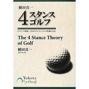 横田真一4スタンスゴルフ―4スタンス理論 これがゴルフレッスンの常識になる! [単行本]