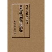日本会社企業発生史の研究 [単行本]