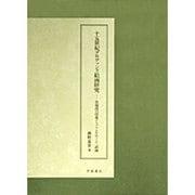 十五世紀プロヴァンス絵画研究―祭壇画の図像プログラムをめぐる一試論 [単行本]