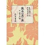 漱石の思ひ出-附・漱石年譜 [単行本]