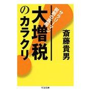 大増税のカラクリ―サラリーマン税制の真相(ちくま文庫) [文庫]