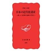 日本の近代化遺産―新しい文化財と地域の活性化(岩波新書) [新書]