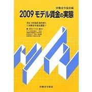 モデル賃金の実態〈2009〉 [単行本]