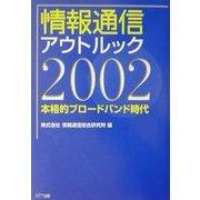 情報通信アウトルック〈2002〉本格的ブロードバンド時代 [単行本]