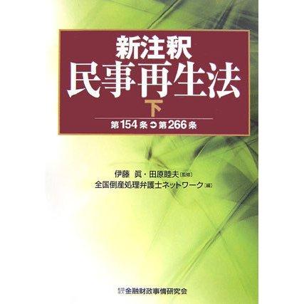 新注釈 民事再生法〈下〉第154条→第266条 [単行本]