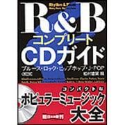 R&BコンプリートCDガイド―ブルース・ロック・ヒップホップ・J-POP(朝日文庫) [文庫]