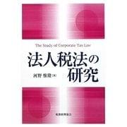 法人税法の研究 [単行本]