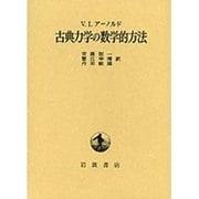 古典力学の数学的方法 [単行本]