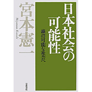 日本社会の可能性―維持可能な社会へ [単行本]