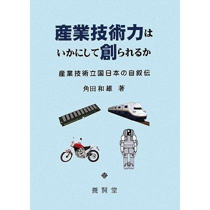 産業技術力はいかにして創られるか―産業技術立国日本の自叙伝 [単行本]
