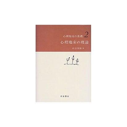 心理臨床の基礎〈2〉心理臨床の理論 [全集叢書]