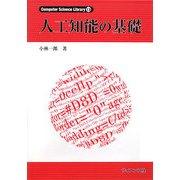 人工知能の基礎(Computer Science Library〈13〉) [全集叢書]