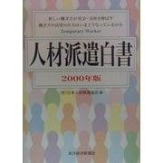 人材派遣白書〈2000年版〉 [単行本]