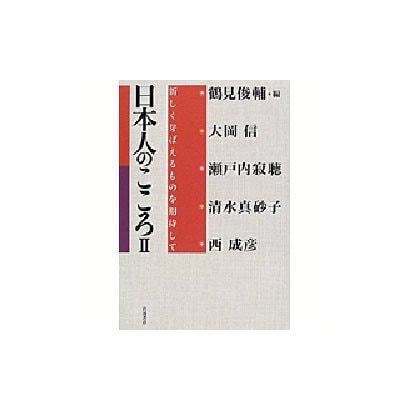 日本人のこころ〈2〉新しく芽ばえるものを期待して [単行本]