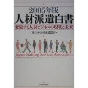 人材派遣白書〈2005年版〉変貌する人材ビジネスの現状と未来 [単行本]
