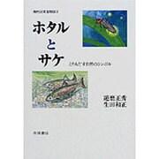 ホタルとサケ―とりもどす自然のシンボル(現代日本生物誌〈2〉) [全集叢書]