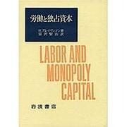 労働と独占資本-20世紀における労働の衰退