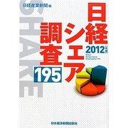 日経シェア調査195〈2012年版〉 [単行本]