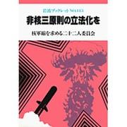 非核三原則の立法化を(岩波ブックレット〈NO.143〉)