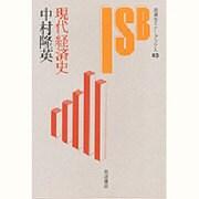 現代経済史(岩波セミナーブックス〈53〉) [全集叢書]