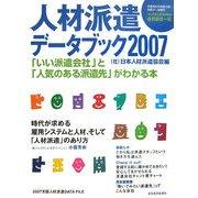 人材派遣データブック〈2007〉 [単行本]