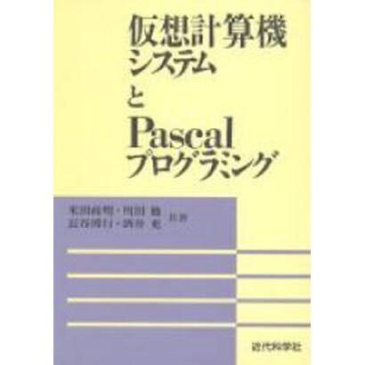 仮想計算機システムとPascalプログラミング [単行本]