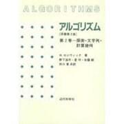 探索・文字列・計算幾何(アルゴリズム〈第2巻〉) [全集叢書]