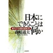 日本にできることは何か―東アジア共同体を提案する [単行本]