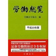 労働総覧〈平成23年版〉 [単行本]