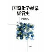 国際化学産業経営史 [単行本]