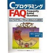 CプログラミングFAQ―Cプログラミングのよく尋ねられる質問(アジソン ウェスレイ・トッパン 情報化学シリーズ) [単行本]