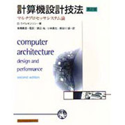 計算機設計技法―マルチプロセッサシステム論 [単行本]