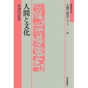 人間と文化(岩波市民大学 人間の歴史を考える〈10〉) [全集叢書]