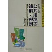 公共用地等補償の税務〈平成14年版〉