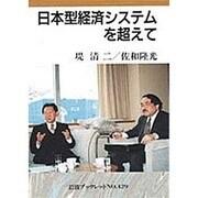 日本型経済システムを超えて(岩波ブックレット NO. 429) [全集叢書]