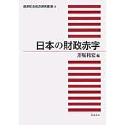 日本の財政赤字(経済社会総合研究叢書) [全集叢書]
