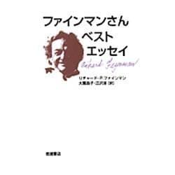 ファインマンさんベストエッセイ [単行本]