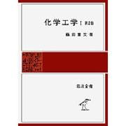 化学工学 1 第2版(岩波全書 216) [全集叢書]