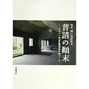 普請の顛末―デザイン史家と建築家の家づくり [単行本]