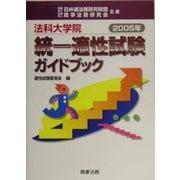 法科大学院統一適性試験ガイドブック〈2005年〉 [単行本]