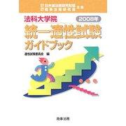 法科大学院統一適性試験ガイドブック〈2008年〉 [単行本]