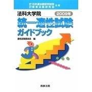 法科大学院統一適性試験ガイドブック〈2009年〉 [単行本]