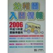 幼稚園入園情報〈2006〉 [単行本]