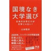 国境なき大学選び―日本の大学だけが大学じゃない!(ディスカヴァー携書〈051〉) [新書]